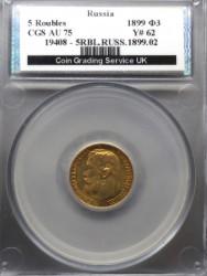 1899年 ロシア 5ルーブル金貨 CGS UK AU75