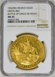 1962年 メキシコ シンコ・デ・マヨ 戦勝100周年 大型ゴールドメダル NGC MS65